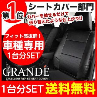 【送料無料】シートカバートヨタヴィッツSCP/NCP/KSP90/NCP131/NSP130/NSP135エクセレントシリーズ