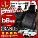 シートカバー bB QNC/NCP エクセレント シリーズ トヨタ TOYOTA 車 車用品 カー用