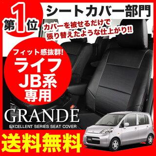 【送料無料】シートカバーホンダライフJB1/2/3/4/5/6/7/8エクセレントシリーズ