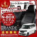 シートカバー NBOX N-BOX nbox エヌボックス カスタム JF3/JF4 エクセレント シリーズ