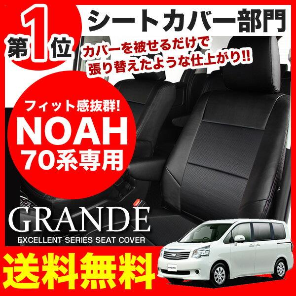 シートカバー ノア NOAH 70系 ZRR70/75 エクセレント シリーズ トヨタ T…...:zerocool:10000109