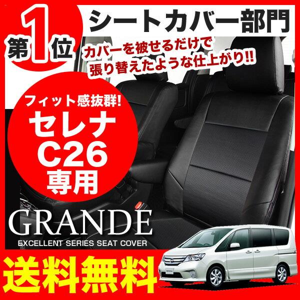 シートカバー セレナ C26 エクセレント シリーズ ニッサン NISSAN 車 車用品 …...:zerocool:10000296