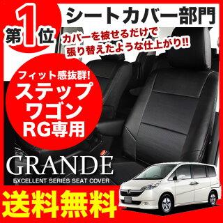 【送料無料】シートカバーホンダステップワゴンRG1/RG2/RG3/RG4エクセレントシリーズ