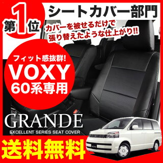 【送料無料】シートカバートヨタヴォクシーZRR60/65エクセレントシリーズ