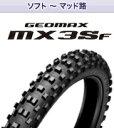 MX3SF 70/100-19 42M フロント用 WT オフロードバイクタイヤ DUNLOP(ダンロップ)