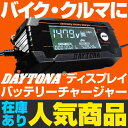 【期間限定オススメ】ディスプレイバッテリーチャージャー DAYTONA(デイトナ)