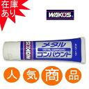 【あす楽対象】メタルコンパウンド V300 WAKO'S(ワコーズ)