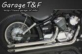 ドラッグスター250(DRAGSTAR) ロングドラッグパイプマフラー(ステンレス)タイプ1 ガレージT&F