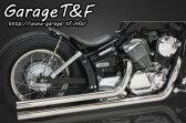 ドラッグスター250(DRAGSTAR) ロングドラッグパイプマフラー(ステンレス)タイプ2 ガレージT&F
