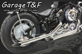 ドラッグスター400(DRAGSTAR)キャブ車 ドラッグパイプマフラー(タイプ1) ガレージT&F