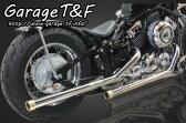 ドラッグスター400(DRAGSTAR)キャブ車 ドラッグパイプマフラー (真鍮マフラーエンド付き) ガレージT&F