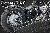 ドラッグスター400(DRAGSTAR)キャブ車 ロングドラッグパイプマフラーブラック(タイプ1) ガレージT&F