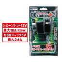 【あす楽対象】DCステーションUSBプラス2 シガー&USB NEWING(ニューイング)