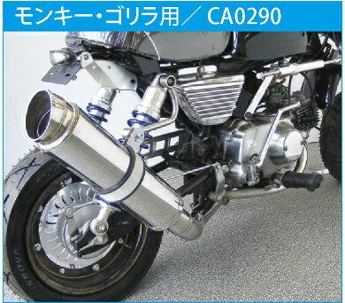 ステンレス製85Φサイレンサーアップマフラー 田中商会 モンキー(MONKEY)