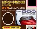 クレアスクーピー(SCOOPY) レザーシートカバーDX チョコブラウン M3サイズ UNICAR(...