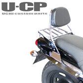 リアキャリア付バックレストセット U-CP(ユーシーピー) エリミネーター250V(ELIMINATOR)
