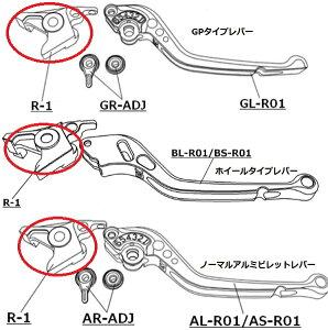 BUELLLIGHTNINGX1(ライトニング)(98〜02年)補修用アルミビレットレバー取付アタッチメントブレーキ側U-KANAYA