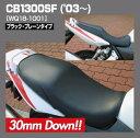 CB1300SF(03〜09年) カスタムシート プレーン ブラック 30mmダウン WORKS QUALITY(ワークスクオリティ)