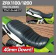 ZRX1200 DEAG カスタムシート ロール・ブラック 40mmダウン WORKS QUALITY(ワークスクオリティ)