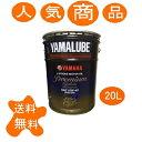 ヤマルーブ プレミアムシンセティック 10W-40 20リットル(20L) ペール缶(4サイクルエンジンオイル) YAMAHA(ヤマハ・ワイズギア)