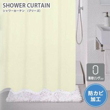シャワーカーテン ブリーズ 無地タイプ 幅130×高さ150cm ホワイト