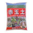 あかぎ園芸 赤玉土 小粒 3L 10袋