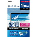 ショッピングバヤ ナカバヤシ PC向け光沢(透明) ブルーライトカット液晶保護フィルム15.6W SF-FLKBC156W