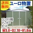 物置本体+コンクリート用アンカー(床なし) / 屋根:三角屋根 / 扉:二枚扉 / 色:若草色