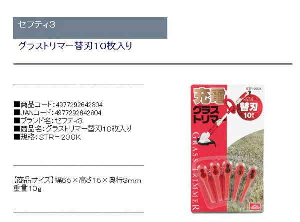 セフティ3・グラストリマー替刃10枚入り・ST...の紹介画像2