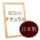 国産フラットフレームウォールミラー 高さ60cmタイプ(ナチュラル) [鏡][姿見]