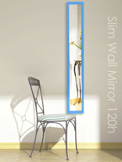 スリムミラー 120cmタイプ(ブルー) [鏡][姿見]