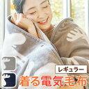 ショッピング着る毛布 電気毛布 ブランケット 北欧 とろけるフランネル 着る電気毛布 〔クルン〕 着る毛布 電気ブランケット 電気ひざ掛け あったか ぽかぽか エルク 洗濯 ウォッシャブル 柔らか 日本製