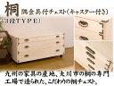 桐隅金具付チェストキャスター付き3段 nshi-0042