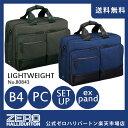 ビジネスバッグ メンズ ゼロハリバートン ZERO HALLIBURTON Lightweight Busibess ビジネスブリーフ B4 80843