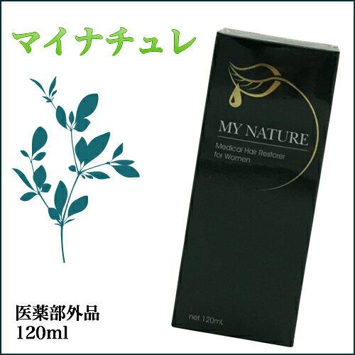 女性向けの無添加 薬用育毛剤 マイナチュレ 120ml(約1ヶ月分) 02P28Sep16