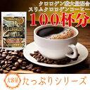 【ポイント2倍】+【エントリーで3倍】焙煎しない「生」のちから スリムクロロゲンコーヒー 大容量100杯分 100g