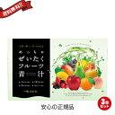 楽天ビューティーワン【ポイント4倍】お得な3個セット めっちゃぜいたくフルーツ青汁 30包