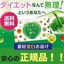 【ポイント2倍】【送料無料】 81種類の酵素と青汁 すっきりフルーツ青汁 3g×30包 メール便