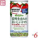 ショッピングトマトジュース トマトジュース 食塩無添加 無塩 ナガノトマト 信州生まれのおいしいトマト 食塩無添加 190g 機能性表示食品 送料無料 6個セット