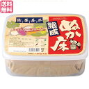 ぬか床 発酵 熟成 マルアイ食品 麹屋甚平 熟成ぬか床(容器付) 1.2kg 送料無料