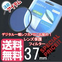 37mm UV Filter レンズ保護フィルター おすすめ 一眼レフ レンズフィルター 【薄枠設計】