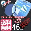 46mm UV Filter レンズ保護フィルター おすすめ 一眼レフ レンズフィルター 【薄枠設計】