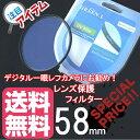 58mm UV Filter レンズ保護フィルター おすすめ 一眼レフ レンズフィルター 【薄枠設計】