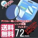 72mm UV Filter レンズ保護フィルター おすすめ 一眼レフ レンズフィルター 【薄枠設計】
