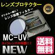 レンズ保護フィルター プロテクターフィルター【TiANYA 】MC-UV レンズフィルター 37mm 40.5mm 43mm 46mm 49mm 52mm 55mm 58mm