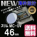 レンズ保護フィルター 46mm 薄枠設計 スリムタイプ プロテクター 防塵防護 TiANYA MC UV MC-UV 46 mm