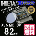 レンズ保護フィルター プロテクター レンズフィター MC UV MC-UV 82mm TiANYA 薄枠設計スリムタイプ