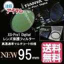 レンズ保護フィルター プロテクター レンズフィター MC UV MC-UV 95mm 薄枠設計 XS-Pro1Dijital マルコート 多層膜 UVフィルター 95