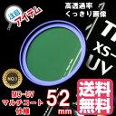 レンズ保護フィルター 52mm プロテクター レンズフィルター『ブルー』MC UV MC-UV ドレスアップ フィルター【薄枠設計】