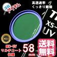 レンズ保護フィルター 58mm プロテクター レンズフィルター『ブルー』MC UV MC-UV ドレスアップ フィルター【薄枠設計】